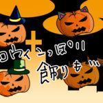 かぼちゃの季節がやってきた!!簡単な描き方でかぼちゃを育てよう!